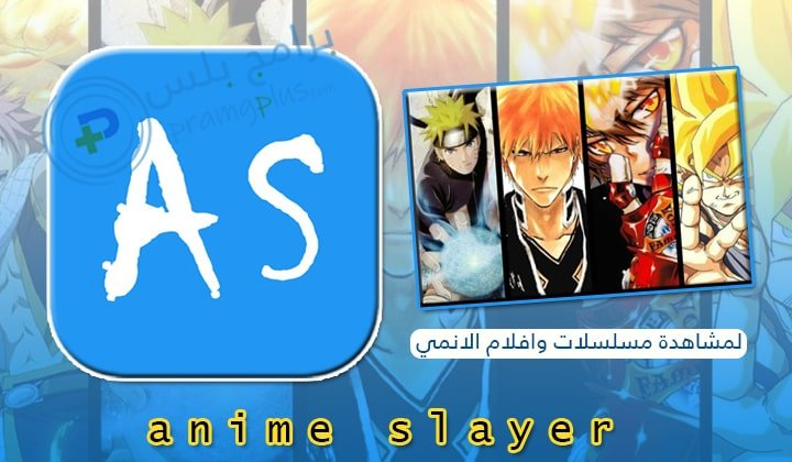 ANIME SLAYER FOR PC
